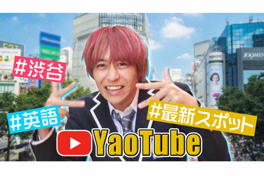 「YaoTube」作りに挑戦した「Hey! Say! JUMP」の八乙女光【写真:(C)日本テレビ】