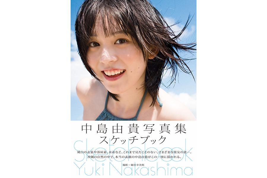 人気声優・中島由貴、待望の写真集「スケッチブック」表紙公開 特典画像も解禁
