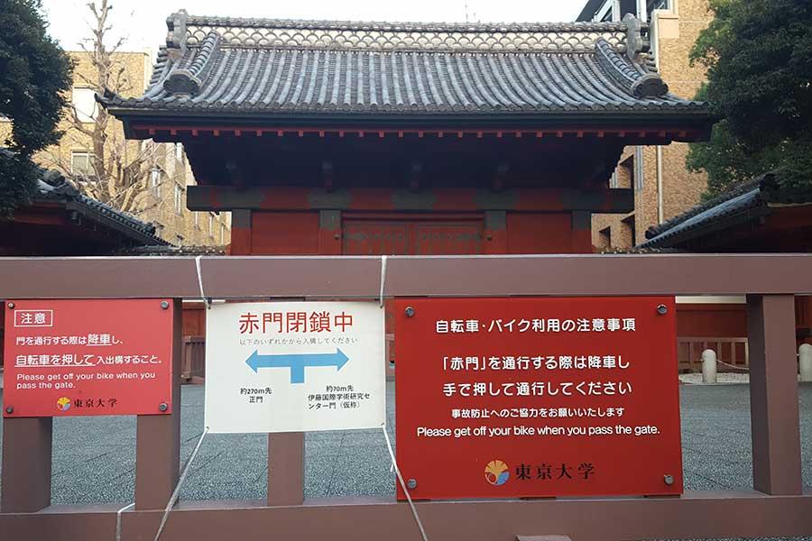 東大の象徴、赤門が閉鎖 コロナ禍で苦しむ学生に打撃「東大に入った気にならない」