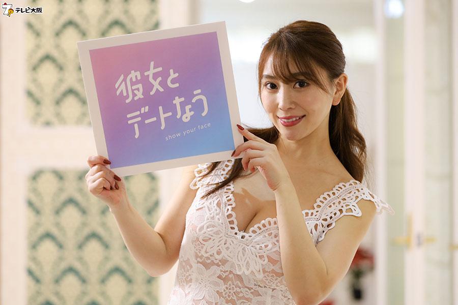 「彼女とデートなう」に登場する森咲智美【写真:(C)テレビ大阪】