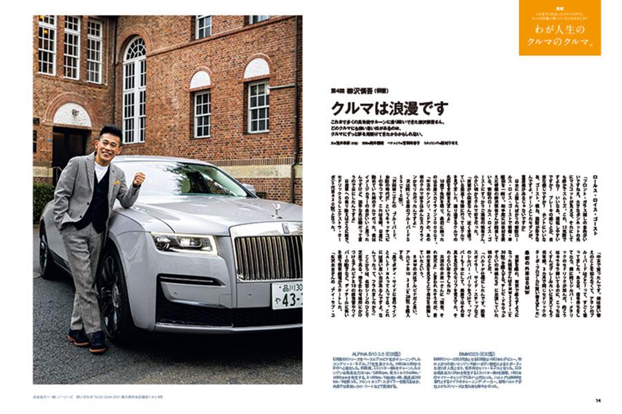 柳沢慎吾、新型ロールス・ロイス・ゴーストに試乗 愛車との思い出を語り尽くす