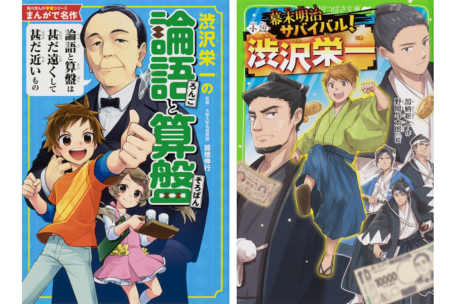 新発売となった「まんがで名作 渋沢栄一の論語と算盤」と「幕末明治サバイバル! 小説・渋沢栄一」