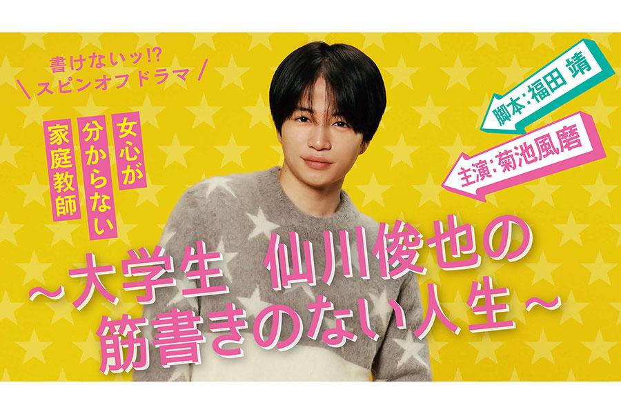 Sexy Zone菊池風磨主演の「書けないッ!?」スピンオフドラマ 2回に分けて15分×全4話配信