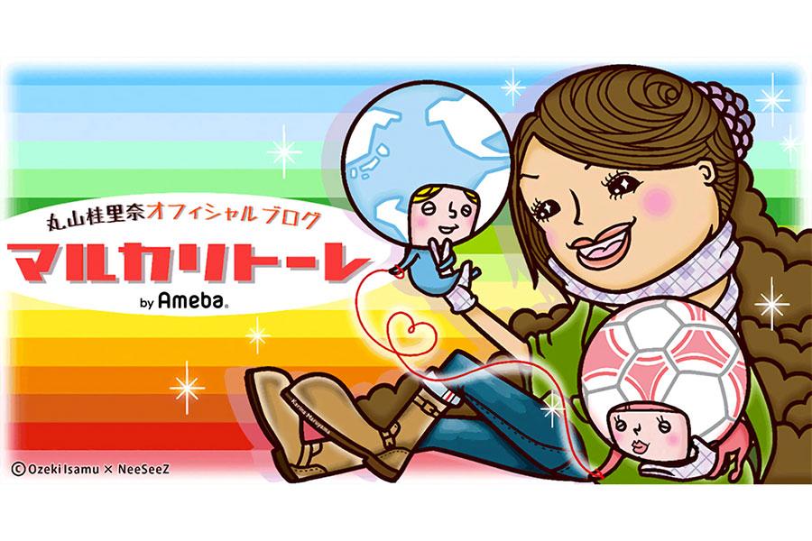 (C)丸山桂里奈オフィシャルブログ「マルカリトーレ」Powered by Ameba