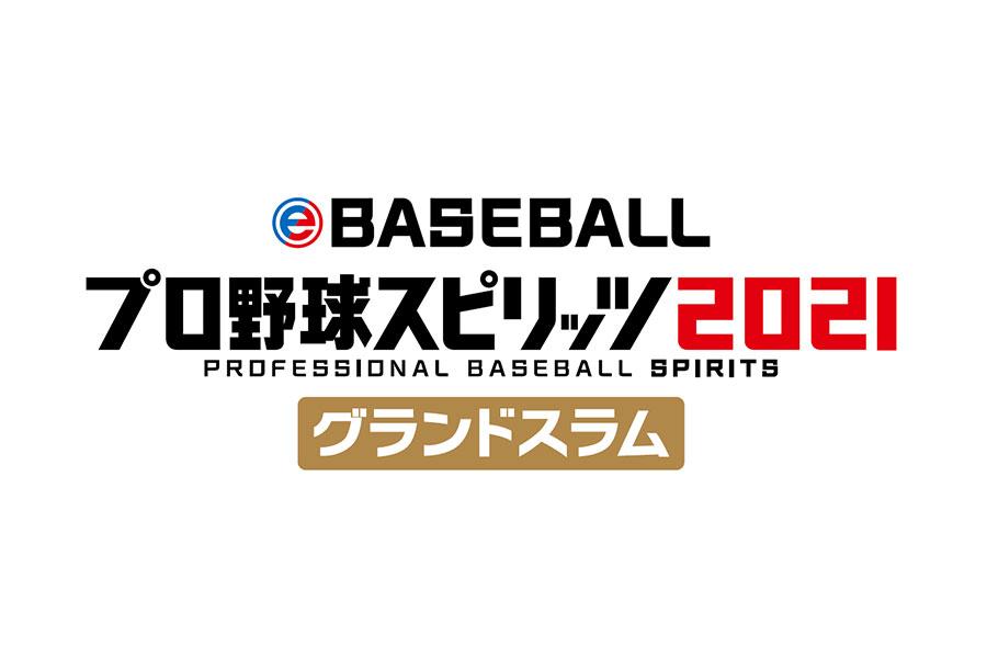 「プロ野球スピリッツ」最新作Nintendo Switch登場【写真:(C)Konami Digital Entertainment】
