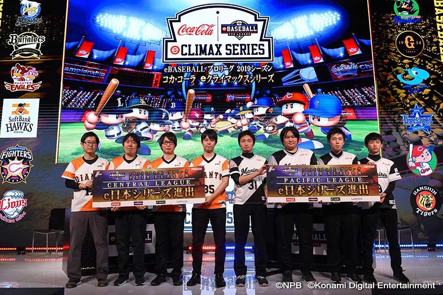 2020シーズンの「eクライマックスシリーズ」と「e日本シリーズ」の開催日が決定【写真:(C)Nippon Professional Baseball / (C)Konami Digital Entertainment】