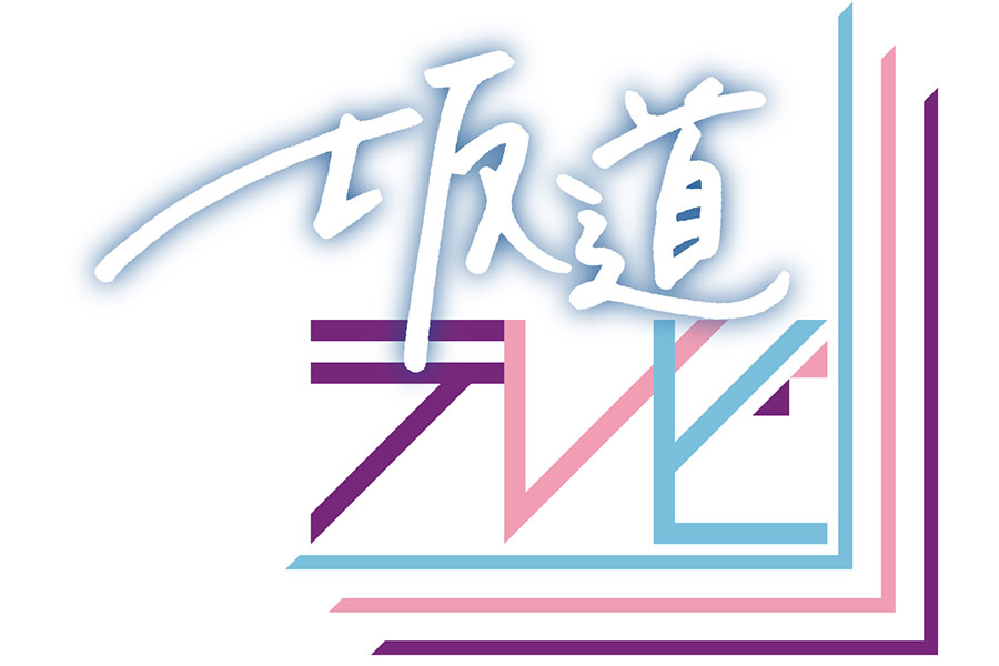 「坂道テレビ」の放送が決定