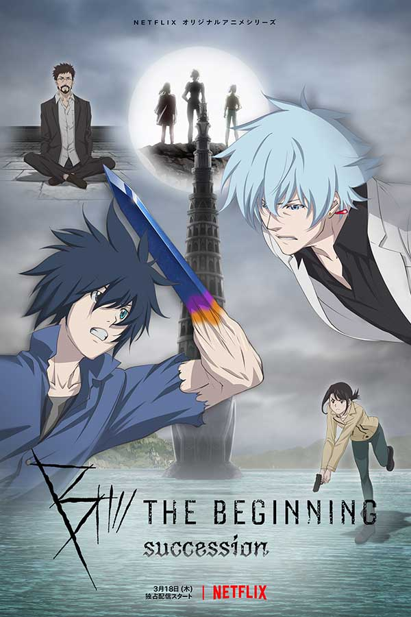 「B: The Beginning Succession」が3月18日に配信開始へ【画像:(C)Kazuto Nakazawa / Production I.G】