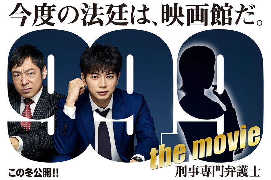 松本潤「嵐」の活動休止後俳優として初仕事「99.9 刑事専門弁護士」映画化