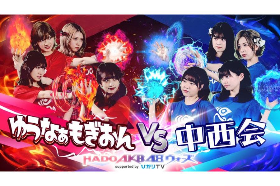 AKB48「ゆうなぁもぎおん」と「中西会」が「HADO」で対戦のメインビジュアル