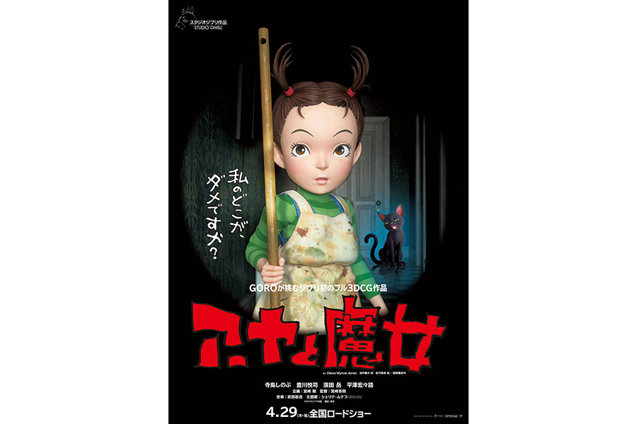 スタジオジブリ最新作「アーヤと魔女」劇場公開決定 宮崎駿監督「本当に手放しで褒めたい」