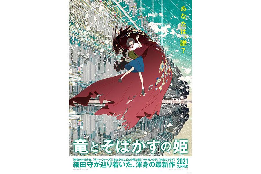 細田守最新作「竜とそばかすの姫」ストーリー&映像解禁 主人公は17歳の女子高生