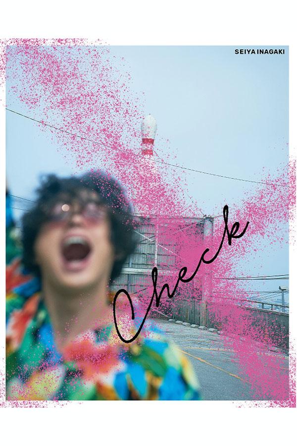 稲垣成弥1st写真集「Check」の表紙【写真:(C)三浦太輔】