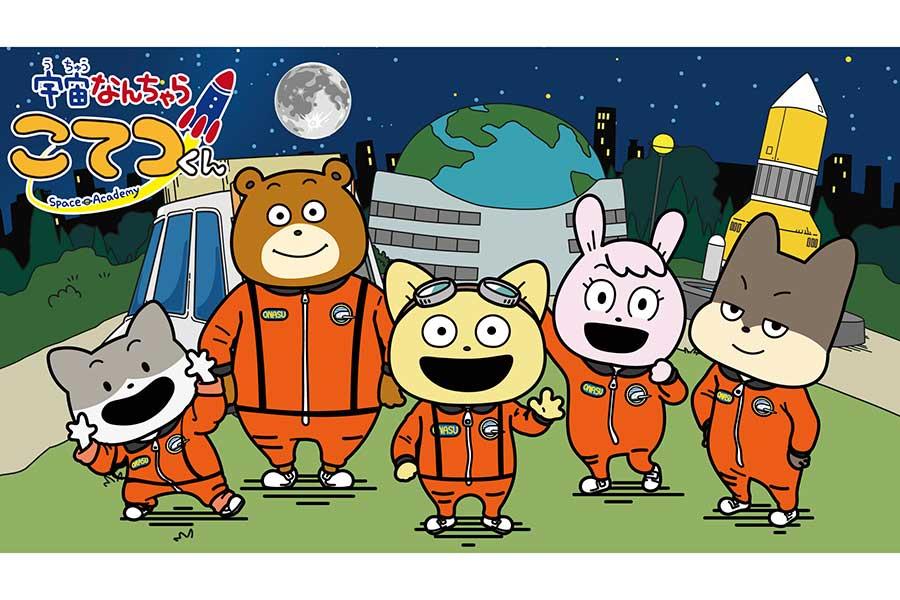 アニメ「宇宙なんちゃらこてつくん」のメインキャストが発表された【画像:(C)2021 Space Academy/ちょっくら月まで委員会】