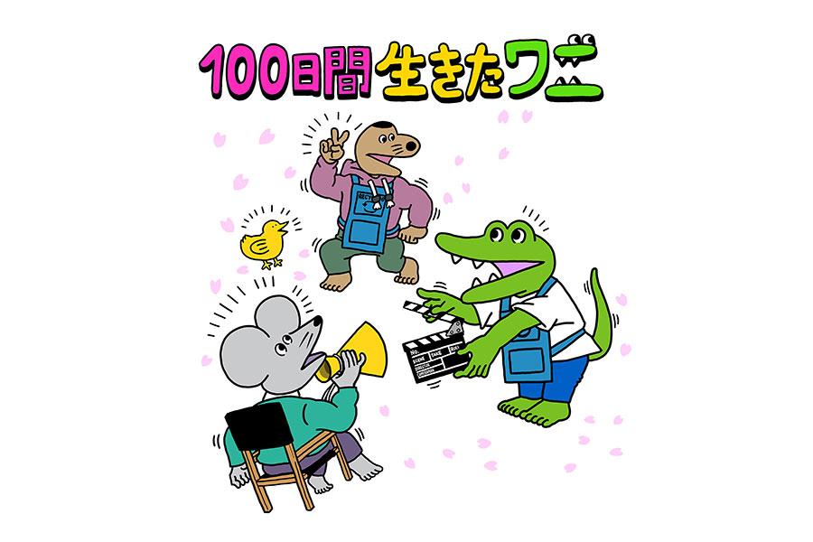 「100日間生きたワニ」の公開日が延期に【写真:(C)2021「100日間生きたワニ」製作委員会】