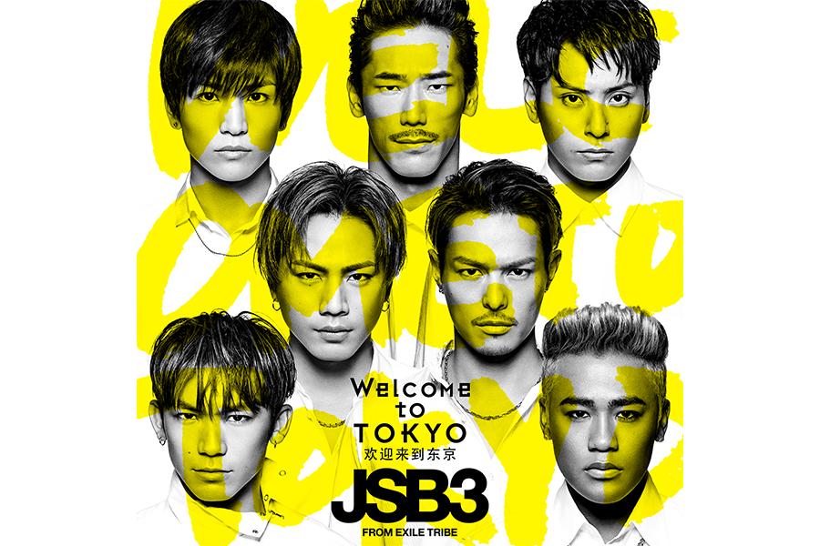 三代目 J SOUL BROTHERS「Welcome to TOKYO」が中国で話題
