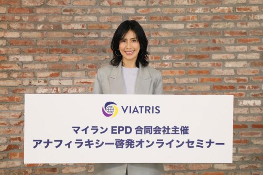 「アナフィラキシー啓発オンラインセミナー」に参加した長谷川理恵