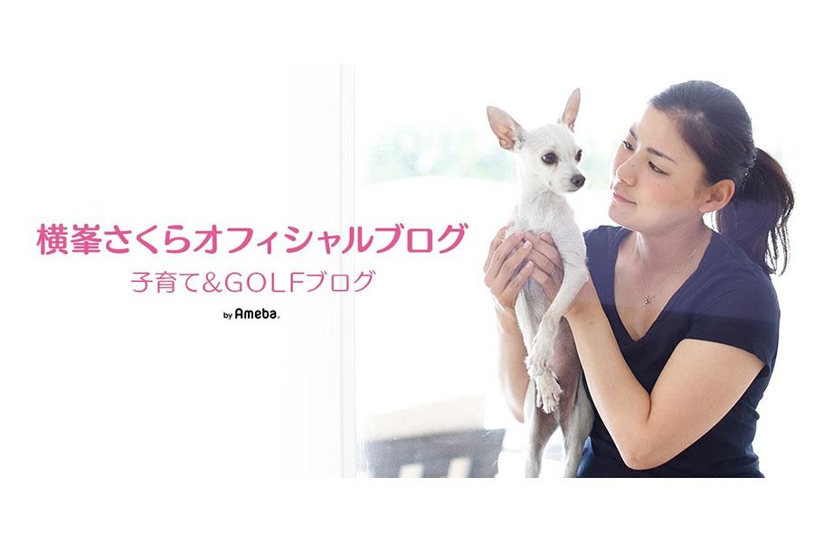 (C)横峯さくらフィシャルブログ「子育て&GOLFブログ」Powered by Ameba