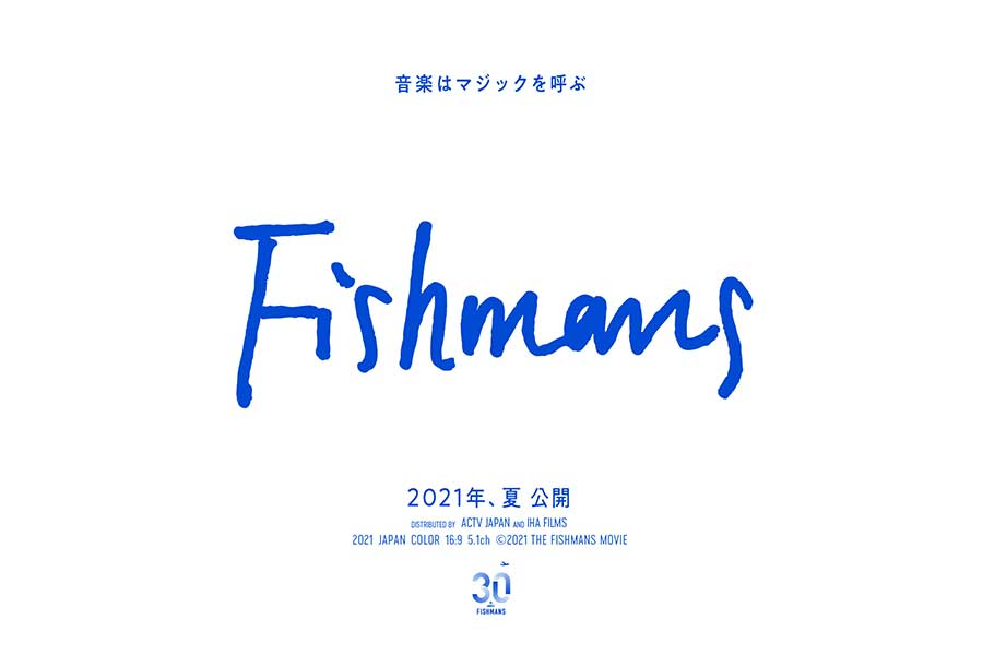 「映画:フィッシュマンズ」の今夏公開が決定【画像:(C)THE FISHMANS MOVIE 2021】