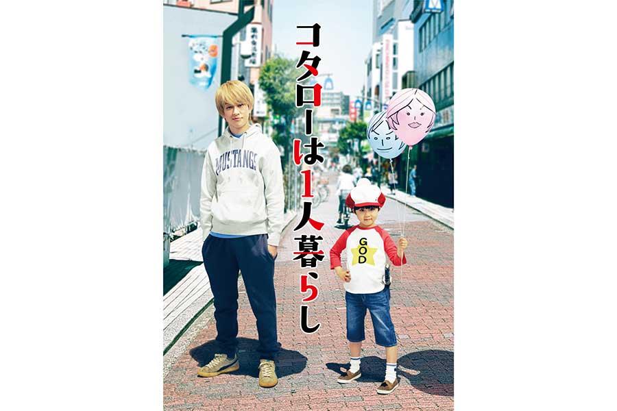 関ジャニ∞の横山裕、連ドラ初主演が決定「30代で培ったものを出し切れるよう…」
