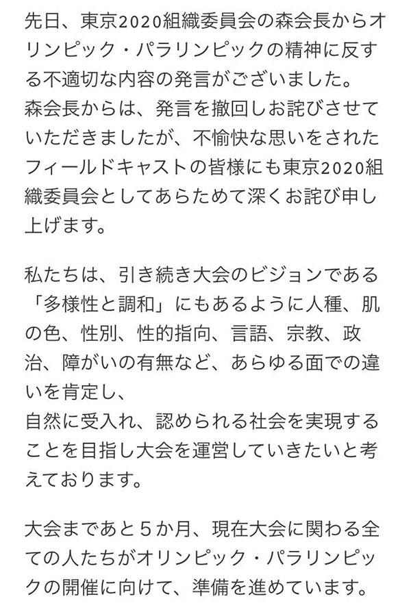 東京五輪組織委員会から送信されたおわびメール(画像はスクリーンショット)