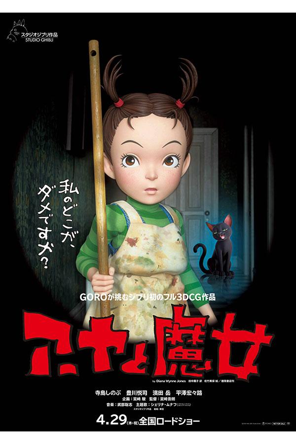 「アーヤと魔女」ポスタービジュアル(C)2020 NHK, NEP, Studio Ghibli