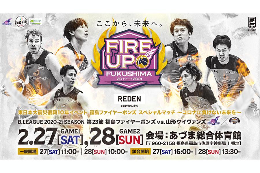 「FIRE UP! FUKUSHIMA東日本大震災復興10年イベント」キービジュアル