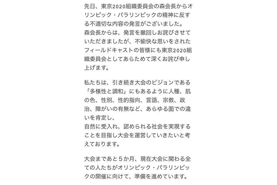内容 森 発言 森会長の主な発言内容|あなたの静岡新聞