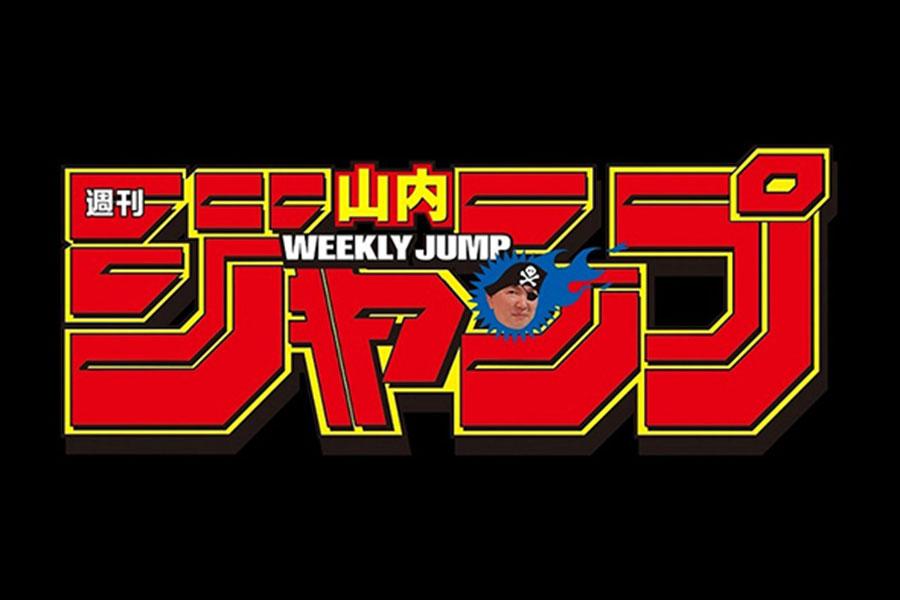 「ワンピースバラエティ 海賊王におれはなるTV」の第7弾の番組ロゴ(C)尾田栄一郎/集英社
