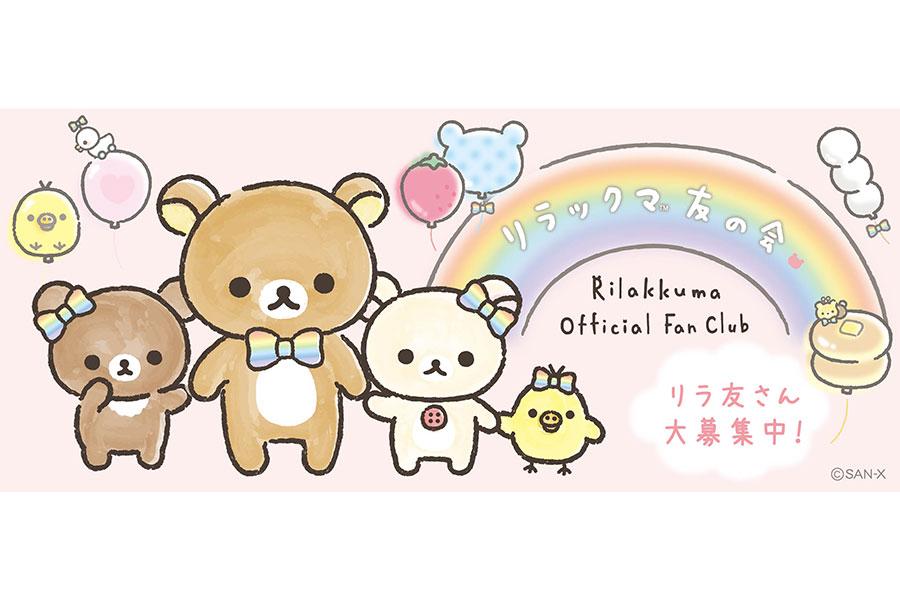 「リラックマ友の会 Official Fan Club」を開設 (C)2021 SAN-X CO., LTD. ALL RIGHTS RESERVED.