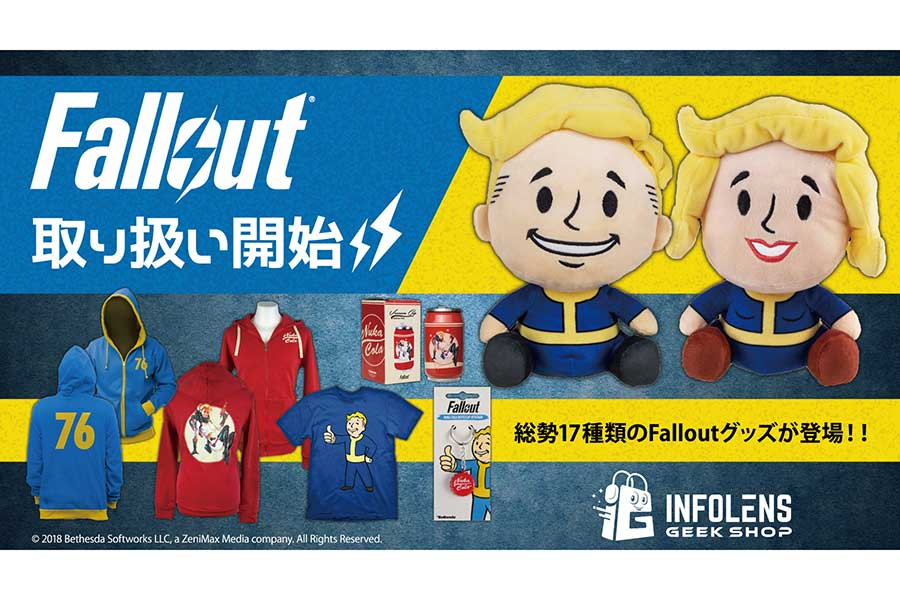 「Fallout」の公式ライセンスグッズが発売開始【写真:(C)2018 Bethesda Softworks LLC, a ZeniMax Media company. All Rights Reserved.】