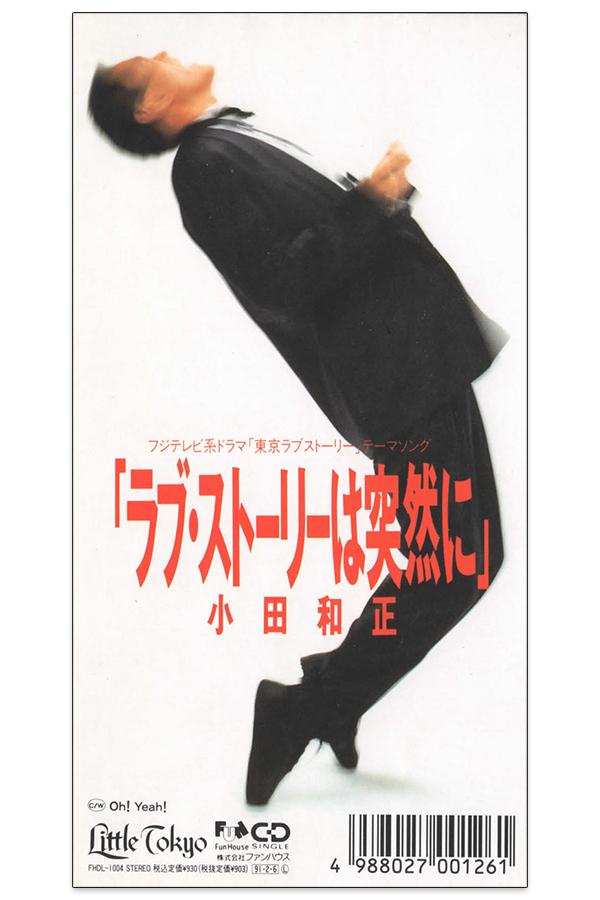 小田和正「ラブ・ストーリーは突然に」CDシングル【提供:濱口英樹】