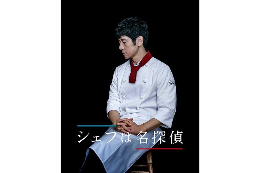 西島秀俊が名探偵シェフに! テレ東新ドラマ主演が決定「心も体もほっと休まるドラマ」