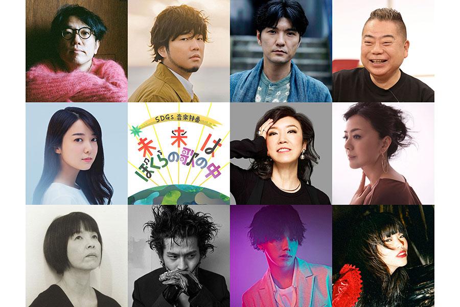 「SDGs音楽特番 未来はぼくらの歌の中」が17日に放送される【写真:(C)フジテレビ】