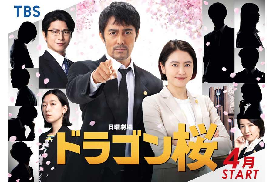 「ドラゴン桜」出演者3人が新たに発表 及川光博が学園の教頭役「僕の本質が…」