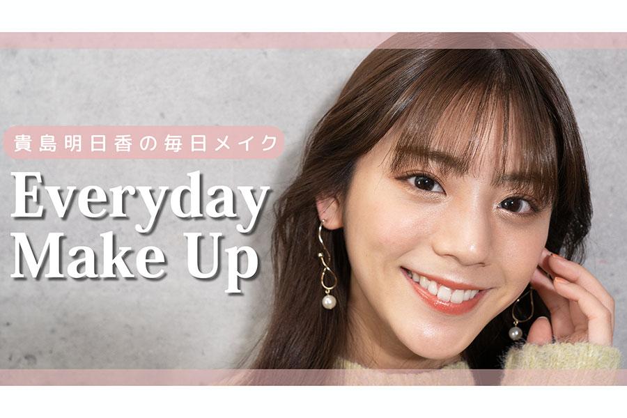 貴島明日香の公式YouTubeチャンネル「あすかさんち。」
