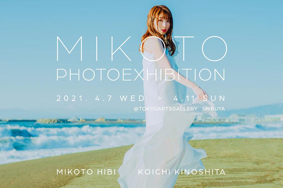 日比美思が写真展「MIKOTO PHOTOEXHIBITION」を開催