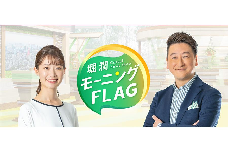 「堀潤モーニングFLAG」のビジュアル【写真:(C)TOKYO MX】