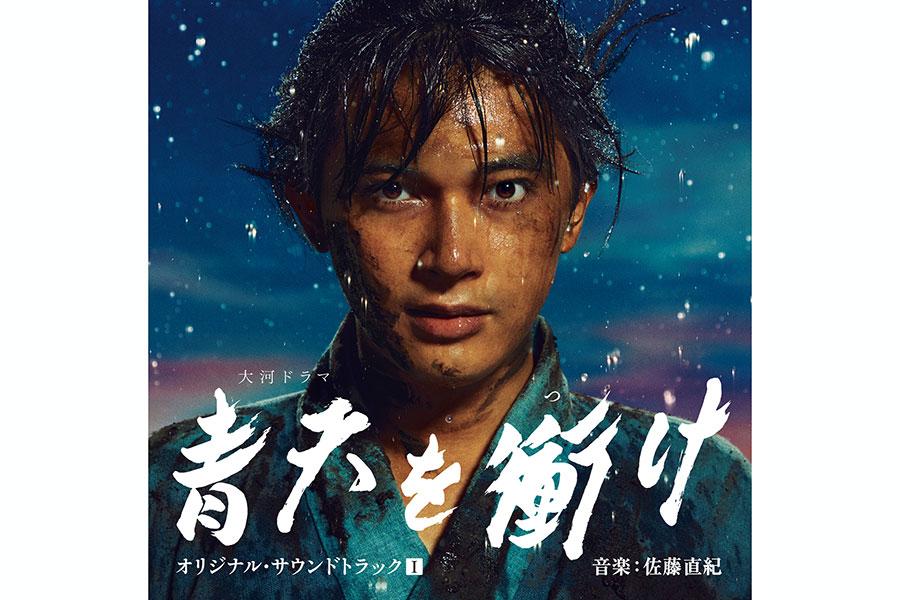 「青天を衝け」サントラ盤3・24発売 渋沢栄一の波乱に満ちた人生を描く音楽が話題に