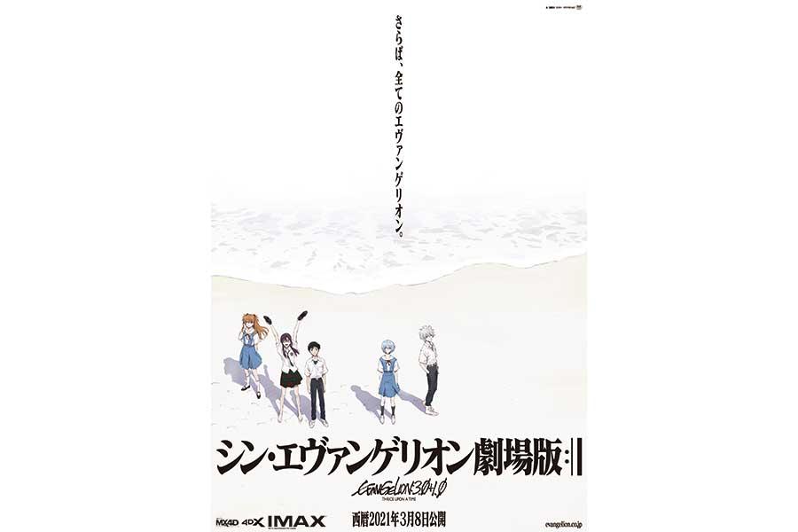 『シン・エヴァンゲリオン劇場版』が8日に公開された【写真:(C)カラー】
