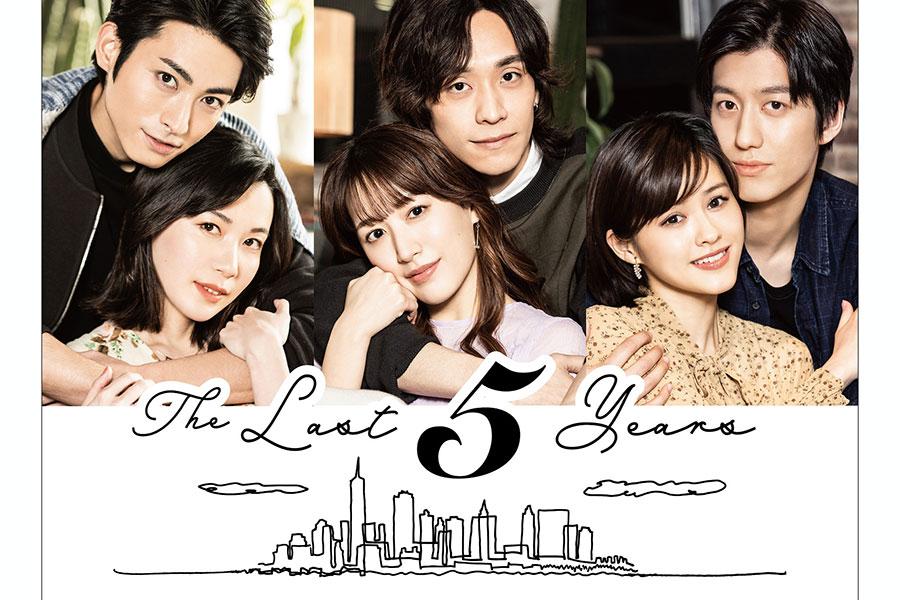 「The Last 5 Years」メインビジュアル