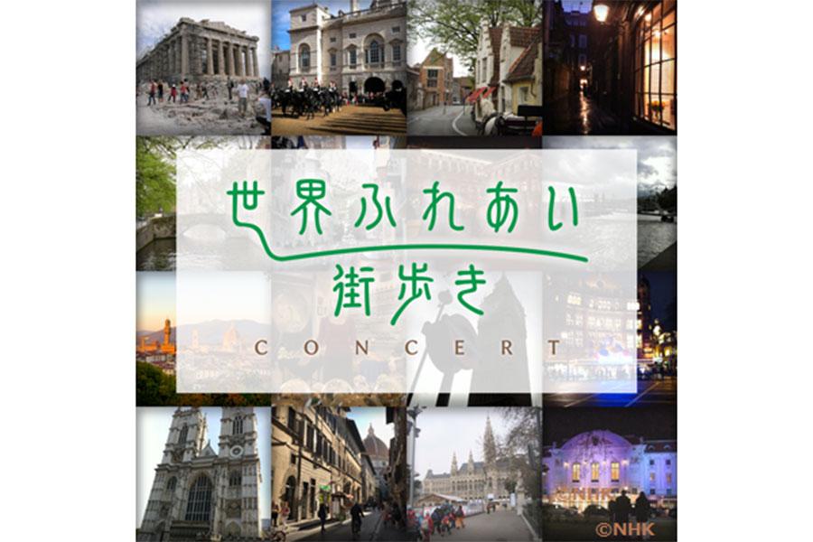 NHK「世界ふれあい街歩きコンサート」の開催が決定した
