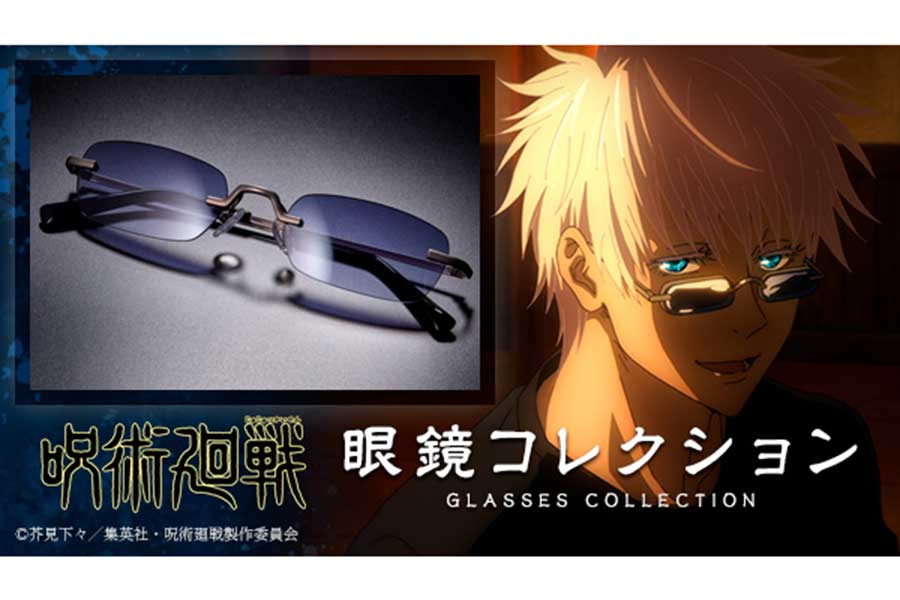 「呪術廻戦」五条悟と七海建人の眼鏡発売 各1万4850円、細部再現&実用性も兼備