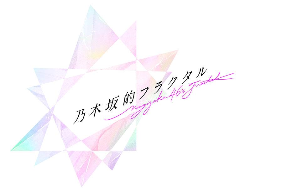 """コンセプトは""""アナタだけの乃木坂46をプロデュース"""" ゲームアプリ「乃木坂的フラクタル」開発"""