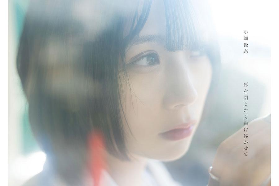 元SKE48・小畑優奈、写真集発売【写真:(C)highanddry publishing】
