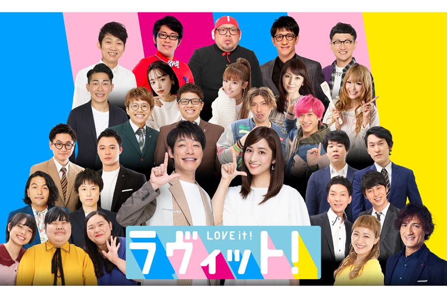新番組「ラヴィット!」、曜日レギュラー17組が決定 EXIT、本並健治&丸山桂里奈ら