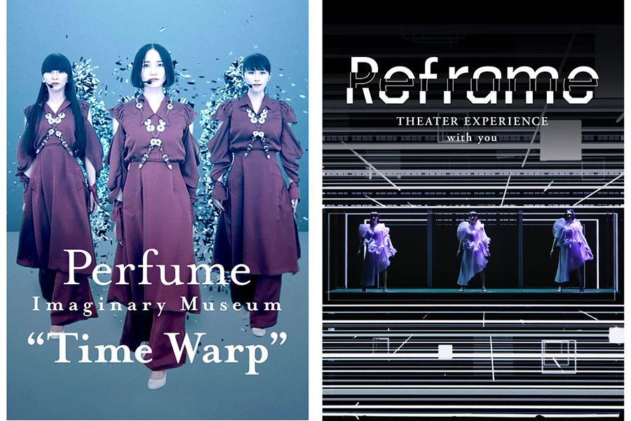 Perfume、映画&ライブ2作品がNetflixにて独占配信 最先端技術が凝縮された圧巻映像