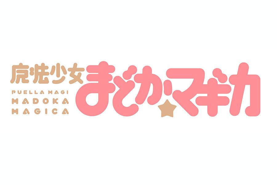 「魔法少女まどか☆マギカ」10周年記念アニバーサリーイベントが開催【画像:(C)Magica Quartet/Aniplex・Madoka Partners・MBS】