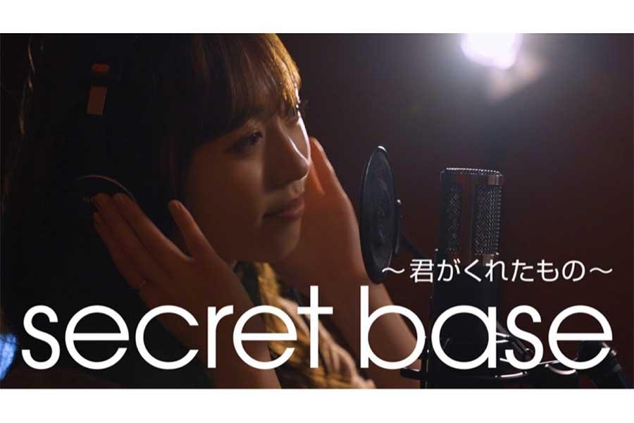 福原遥が名曲「secret base ~君がくれたもの~」を熱唱