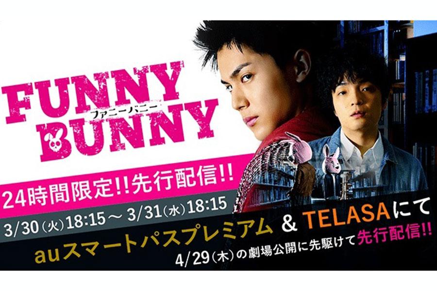 中川大志が主演の映画「FUNNY BUNNY」、3月30日24時間限定の先行配信が決定